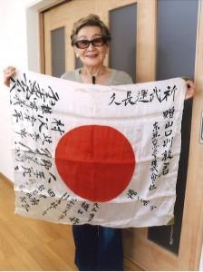 日章旗を受け取った小石則子さん=兵庫県