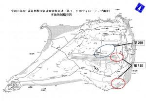 硫黄島フォローアップ調査実施エリア(第1,2回)